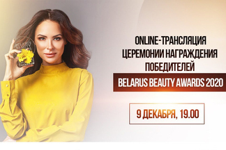 Продолжается онлайн-голосование за номинантов  Belarus Beauty Awards 2020