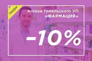 Скидки в государственных аптеках Гомельской области
