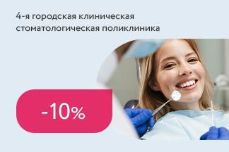 Скидки до 10% на ортопедические услуги