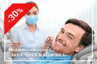 Скидка 30% на хирургическую имплантацию зубов