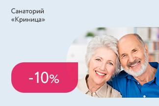 Скидка 10% на путёвки пенсионерам