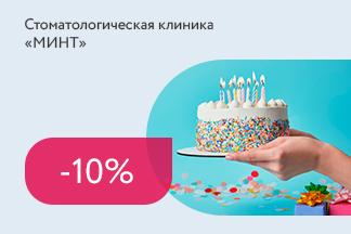 Скидка 10% в честь дня рождения