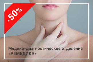 Акция «VIVAT щитовидной железе»