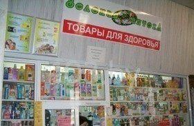 «Зеленая аптека» – больше, чем просто аптека!
