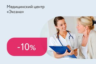 Скидка 10% на медицинские комплексы