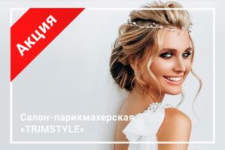 Акция «Новогодний образ: укладка / прическа + макияж — всего от 110 BYN»
