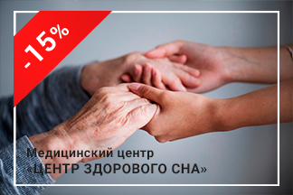 Скидка 15% на программу «Здоровье рук»