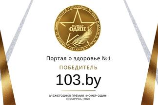 103.BY получил звание «Портал о здоровье №1»