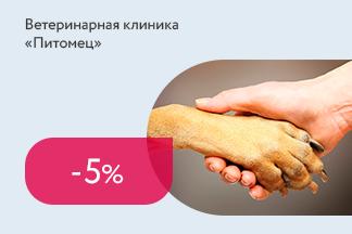 Скидка 5% на услуги клиники инвалидам, участникам ВОВ и Чернобыля