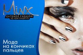 Новинка в ногтевом сервисе: долговременное MINX-покрытие