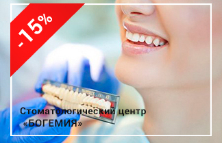 Скидка 15% на протезирование зубов