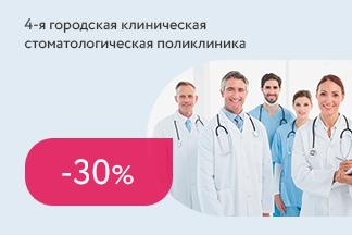 Скидка 30% на услуги для пациентов, работающих в системе здравоохранения