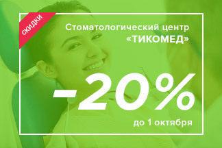 Скидка 20% на офисное отбеливание зубов