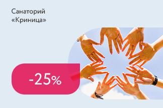 Скидка 25% на путёвки для членов профсоюзных организаций