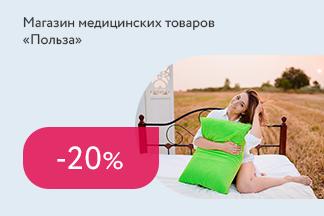 Скидки до 20% на подушки OrtoCorrect
