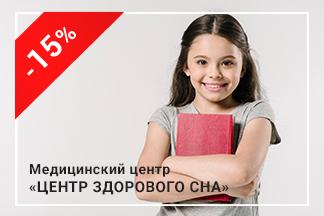 Скидка 15% на программу «Скоро в школу»