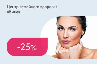 Скидки до25% накосметологические услуги поомоложению