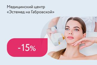Скидка 15% на каждую 3-ю процедуру фотолечения/фотоомоложения