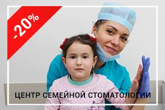 Скидка 20% на лечение зубов под седацией детям при записи за 1-2 дня