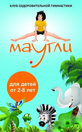 В Клубе «Маугли» набор в группы по оздоровительной гимнастике!