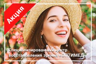 Скидка 75 рублей на лазерную коррекцию зрения