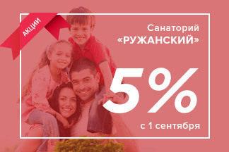 Специальное предложение «Дружная семья» в санатории «Ружанский»