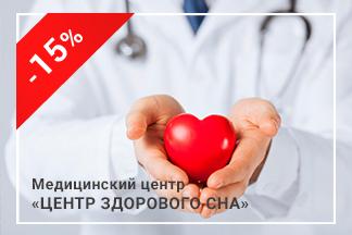 Скидка 15% на программу «Здоровое сердце»