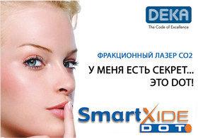 CO2-лазер SmartXide Dot