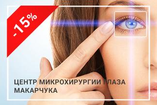 Скидка 15% на лазерную коррекцию зрения