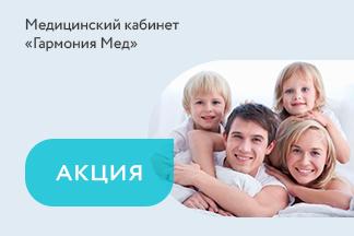 Акция «Семейная»