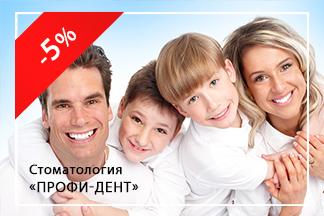 Специальное предложение «Семейный стоматолог» в  стоматологии «Профи-Дент»