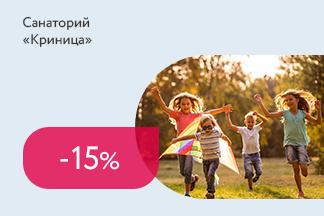 Скидка 15% на путёвки детям
