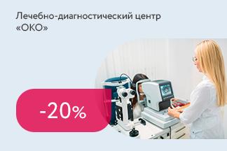 Скидка 20% на компьютерную диагностику зрения