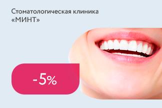 Скидка 5% на стоматологический комплекс