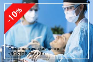 Скидка 10% на операцию по имплантации
