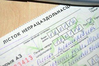 В Беларуси будут по-новому выдавать и оформлять больничные
