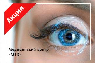 Спецпредложение —  лазерная коррекция зрения 1100 бел. руб. на оба глаза!