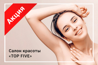 Акция «При эпиляции голени и бикини — зона подмышек бесплатно»