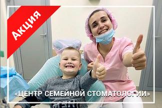 Бесплатная консультация стоматолога-терапевта