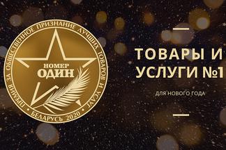 103.BY — портал о здоровье №1 по итогам премии «Номер один» 2020