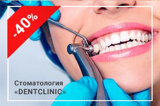Скидка 40% на профессиональную гигиену полости рта