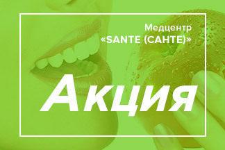 Медицинский центр «SANTE (САНТЕ)» предлагает скидки на  стоматологические услуги