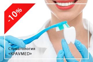 Скидки на стоматологические услуги до 10%