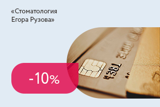 Скидка до 10% обладателям Premium Card