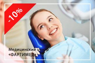 Скидка 10% на терапевтическую стоматологию