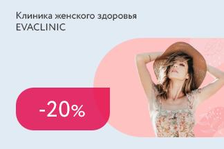 Скидка 20% на услуги клиник для пациентов с именем Ева