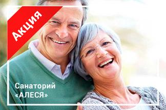 Скидка 5% для пенсионеров