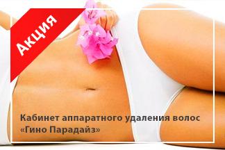 Акция «При эпиляции зоны глубокого бикини — эпиляция подмышечных впадин в подарок»