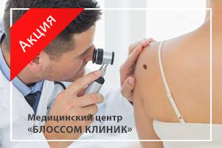 Специальная цена на проверку родинок  — 28,33 руб.