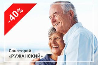 Скидки до 40% пенсионерам и и инвалидам I, II, III групп